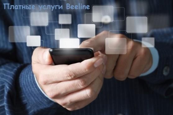 Как отключить платные услуги Билайн на телефоне самостоятельно