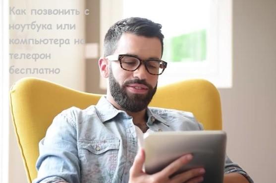 как позвонить с компа на мобильный телефон