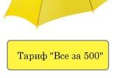 Тариф Билайн «Все за 500»