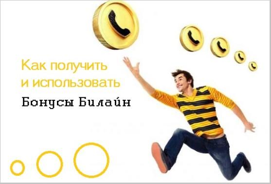 Бонусы Билайн: начисление, накопление, использование