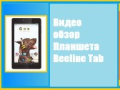 Обзор планшета Билайн Таб