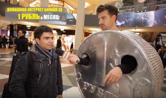 Домашний интернет от Билайна по цене 1 рубль в месяц