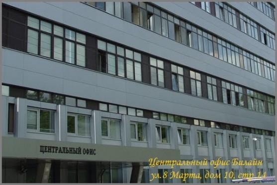 Адреса офисов Билайн в Москве по станциям метро на 2019 год