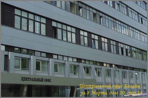 Центральный Офис Билайн ул.8 Марта, дом 10